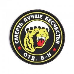 Patch 3D PVC Spetsnaz Puma Russie 101 Incorporated - Patches Quaerius